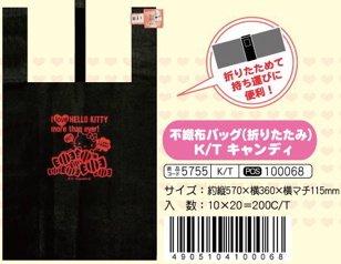 Sanrio Hello Kitty Foldable Eco Friendly Bag